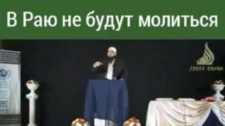 В раю не будут молиться / Мухаммад Хоблос / напоминание братья и сестры /