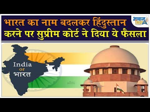 भारत के नाम बदलकर हिंदुस्तान करने पर सुप्रीम कोर्ट ने दिया ये निर्देश || Supreme Court on India,