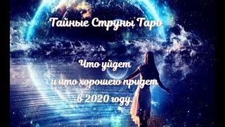 ЧТО УЙДЁТ И ЧТО ХОРОШЕГО ПРИДЁТ В 2020 ГОДУ. Тайные струны Таро.