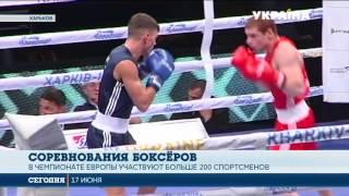 Чемпионат Европы по боксу стартовал в Харькове