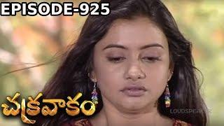 Episode 925 | Chakravakam Telugu Daily Serial | Manjula Naidu | Loud Speaker
