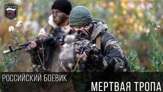 МЕРТВАЯ ТРОПА - ЭКШЕН РУССКИЙ БОЕВИК 2017