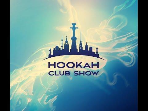 Hookah Club Show 2021 - Легендарная кальянная выставка