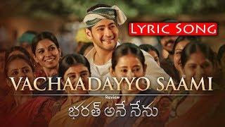 Vachadayyo Saami Lyrical Song - Bharath Ane Nenu   Vachaadayyo Saami Lyric Song   Mahesh Babu , DSP