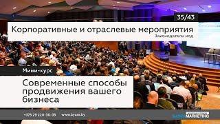 35/43  Корпоративные и отраслевые мероприятия