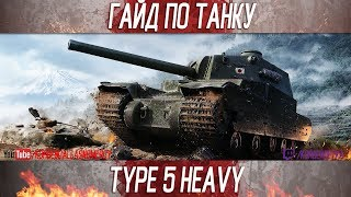 Korben Dallas(Топ стрелок)-TYPE 5 HEAVY-9500 УРОНА