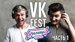 Красавцы на VK Fest! Гарольд, скрывающий боль, экскурсия по Питеру и звонок Фреду Дерсту