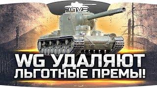 СРОЧНО! ● WG удаляет льготные прем-танки! ● КВ-5 апают! ● Что делать?