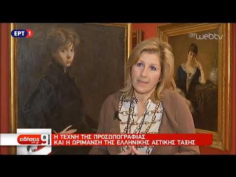 Άρωμα γυναίκας στην ελληνική ζωγραφική στο Ίδρυμα Θεοχαράκη | 21/11/18 | ΕΡΤ