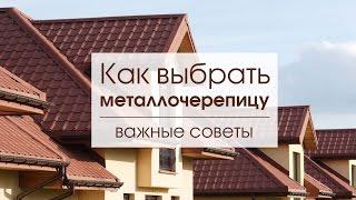 """Черепица «Монтеррей» Эконом 0.4 мм RAL 9003 от компании ООО """"Наш дах"""" - видео 3"""