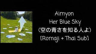 [Romaji + Thai Sub] Aimyon - Her Blue Sky (空の青さを知る人よ)
