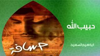 إبراهيم السعيد - حبيب الله (النسخة الأصلية) تحميل MP3