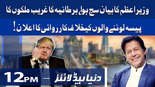 Good News From UK   Dunya News Headlines 12 PM   23 July 2021