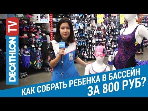 Как собрать ребенка в бассейн за 800 рублей? (Подготовить ребенка к плаванию)   Декатлон ТВ