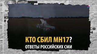 Новые байки о сбитом Боинге MH17 – Антизомби, 13.10.2017