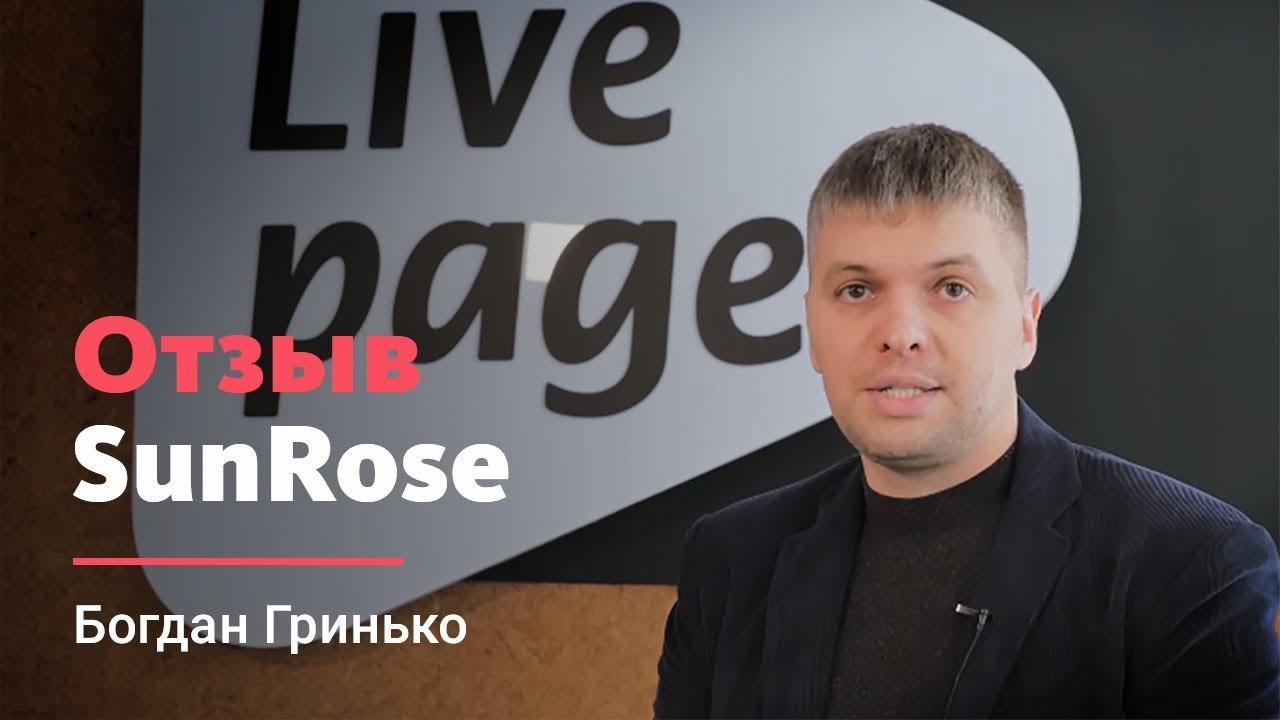 Видеоотзыв: sunrose.com.ua - Богдан Гринько