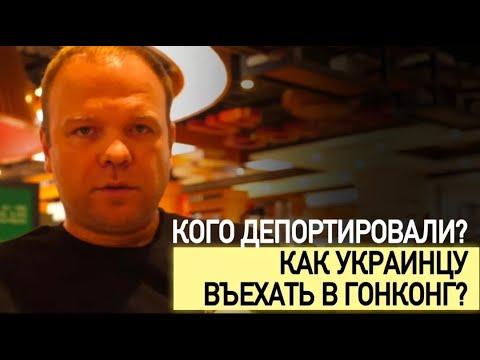 Кого депортировали? Как въехать в ГК украинцу?