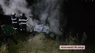 Масштабное ДТП под Николаевом: сгоревший автомобиль, двое пострадавших, трасса заблокирована