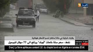 ولايات شرقية في حالة إستنفار تحسبا لأمطار طوفانية