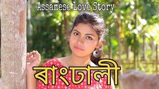 ৰাংঢালী, Rangdhali, Assamese short film heart touching love story