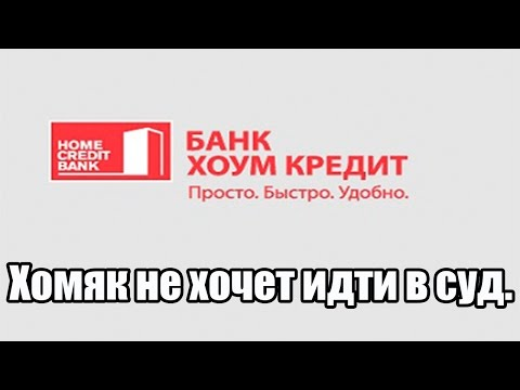 ✓ Проблемы с банком Хоум Кредит