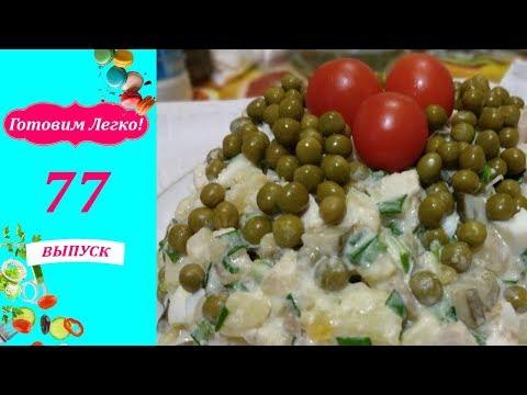Салат с курицей и солеными огурцами Столичный Простой и вкусный салат