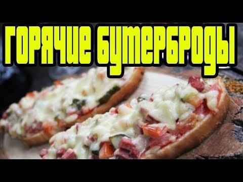Горячие бутерброды с солеными огурцами и колбасой.ВКУСНЫЕ БУТЕРБРОДЫ.