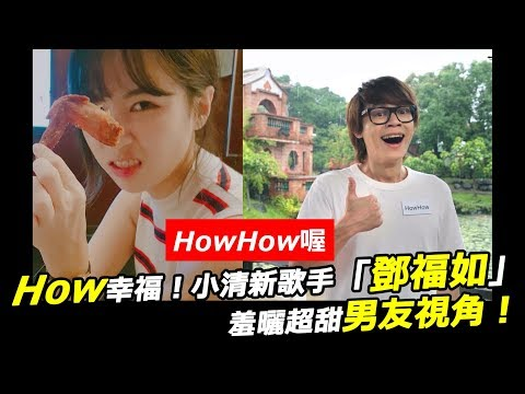 How幸福!小清新歌手「鄧福如」羞曬男友超甜視角