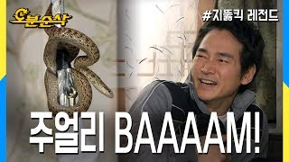 [5 mins gone] The end of The Boy Who Cried Snake (Highkick ENG/SPA subbed)