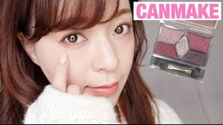 【 CANMAKE 】だけでホリデー デートメイク??/ one brand makeup tutorial - YouTube