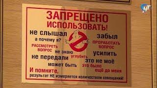 На двери кабинета губернатора Новгородской области появилась табличка с запрещенными фразами чиновников