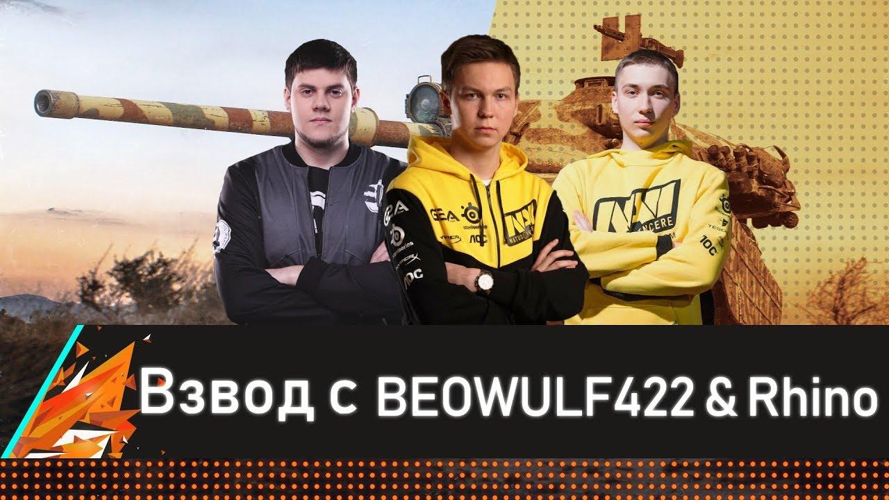 ТУРБО ВЗВОД С RHINOII & BEOWULF422