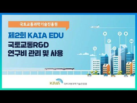 2021년 제2회 KAIA EDU 교육영상_연구비 관리 썸네일
