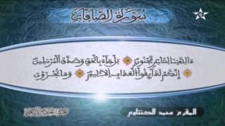 HD تلاوة عطرة للمقرئ محمد الكنتاوي الحزب 45
