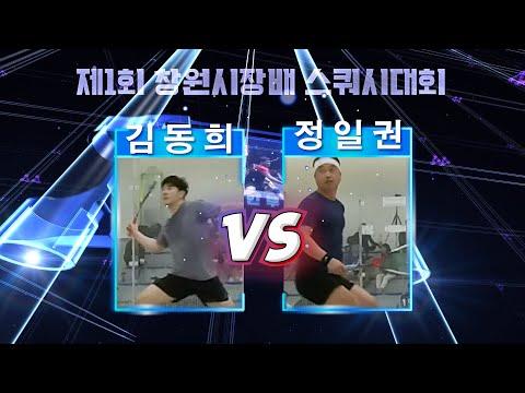 [매치업스쿼시] 김동희 vs 정일권 (제1회 창원시장배 스쿼시대회 예선)