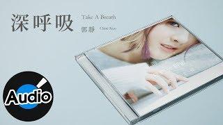 郭靜 Claire Kuo【深呼吸 Take A Breath】Official Lyric Video