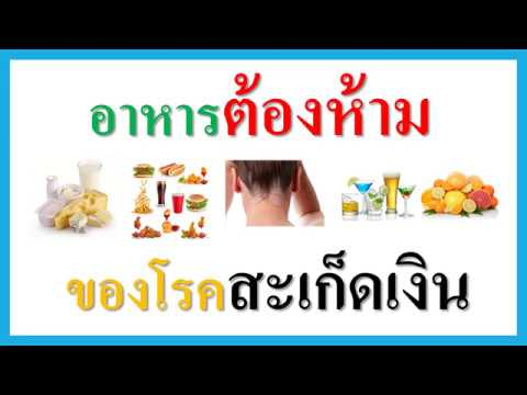 การรักษา neurodermatitis dArsonval