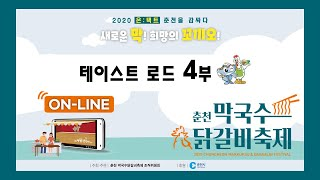 2020춘천막국수닭갈비축제 테이스트 로드 4부