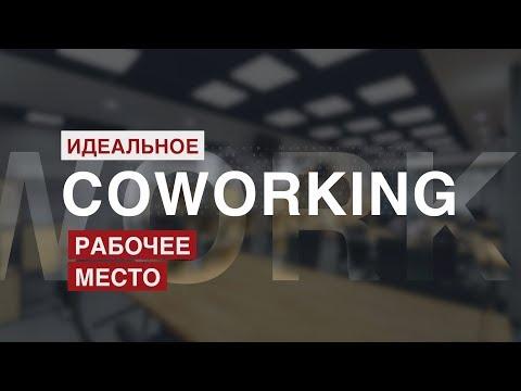 Коворкинг / Coworking | Что это? Для кого?!