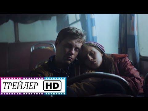 Запретная зона — Трейлер (1080 HD) | Российский фильм | (2020)