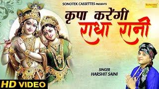 Kripa Kregi Radha Rani   Harshit Saini   New Bhajan 2018   Rathore Cassettes