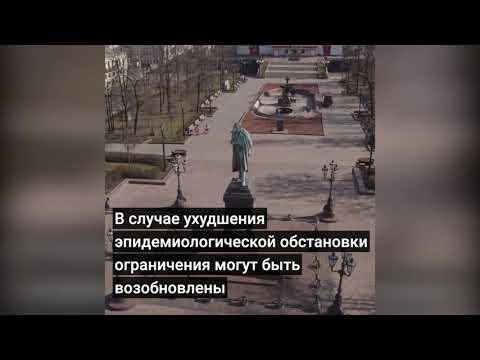 Критерии снятия ограничительных мер в России