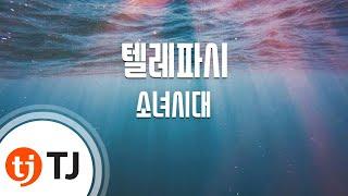 [TJ노래방] 텔레파시 - 소녀시대 (Telepathy - Girl's Generation) / TJ Karaoke