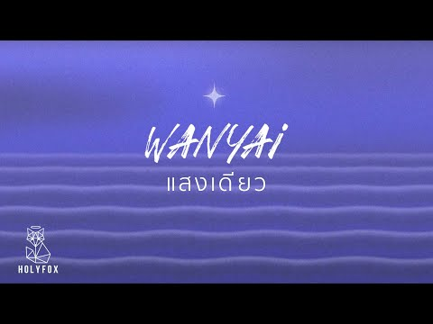 คอร์ดเพลง แสงเดียว - Wanyai แว่นใหญ่