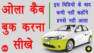 How to Book OLA Cab Step By Step in Hindi - ओला कैब बुक करने का पूरा तरीका - Download this Video in MP3, M4A, WEBM, MP4, 3GP