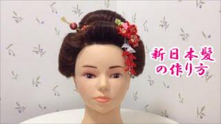 七五三、成人式、振袖のヘアアレンジ/20分でできる新日本髪 Traditional Japanese Hairstyle DIY/辻が花