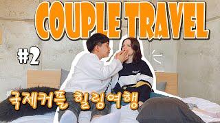 [1박2일] 러시아&한국 국제커플 힐링여행 #2 좋은 아침~ 강릉