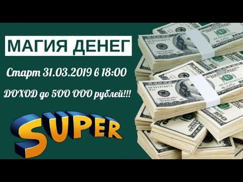 ПРЕДСТАРТ #MAGIA-DENEG  Заработок 400 000 рублей в живой очереди
