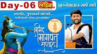 ShriMad Bhagvat Katha || Pu.Jigneshdada-Radhe Radhe || Rajkot || Day- 6