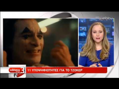 Ανακοινώνονται οι υποψηφιότητες για τα φετινά Όσκαρ   13/01/2020   ΕΡΤ